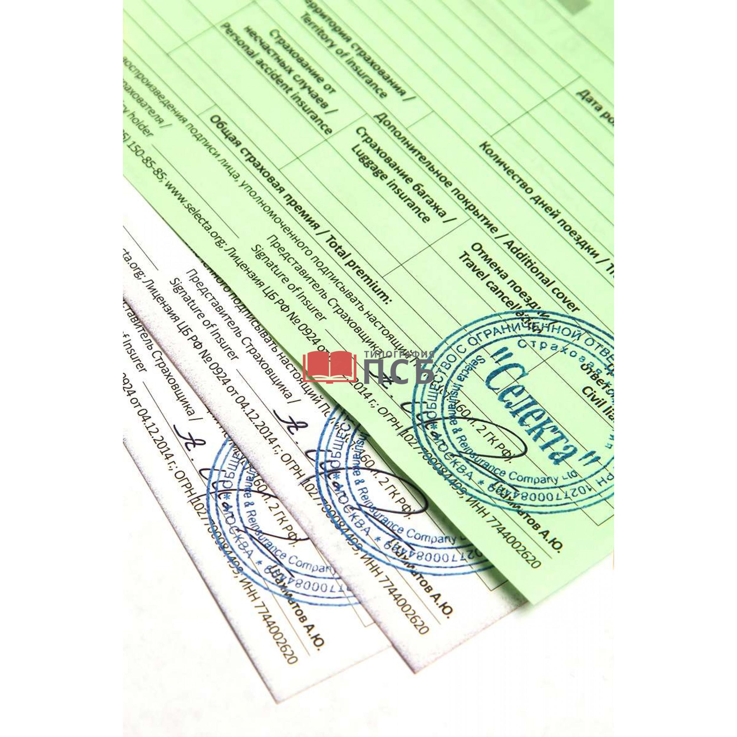 Бланк строгой отчетности (БСО)