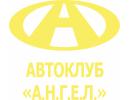 Автоклуб АНГЕЛ